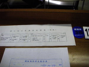 20101022_90842_0004a
